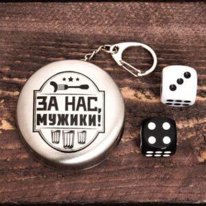 """Набор """"За нас, мужики!"""" стопка и игральные кости 44601"""