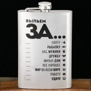 """Фляжка """"Выпьем за..."""", 270 мл 45010"""
