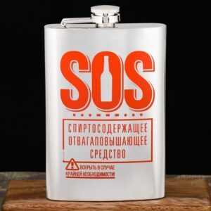 """Фляжка """"SOS"""", 270 мл 45011"""
