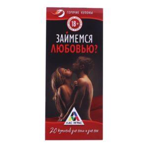 Горячие купоны «Займемся любовью» 45033