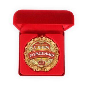 """Медаль в бархатной коробке """"С днем рождения!"""" 46372"""