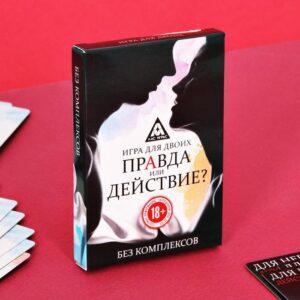 "Секс-игра ""Без комплексов"" 46373"
