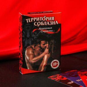 Игра для двоих «Территория соблазна. Анатомия страсти», 30 карт, 18+ 55572