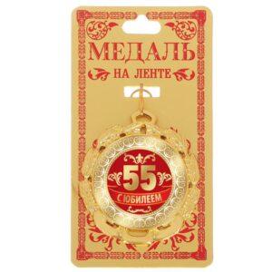 """Медаль """"С Юбилеем 55 лет"""" 46392"""