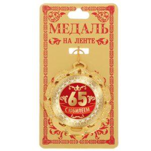 """Медаль """"С юбилеем 65 лет"""" 46399"""