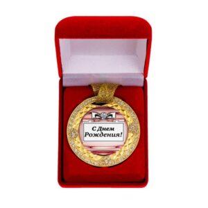 """Медаль с блестками в бархатной коробке """"С днем рождения!"""" 49363"""