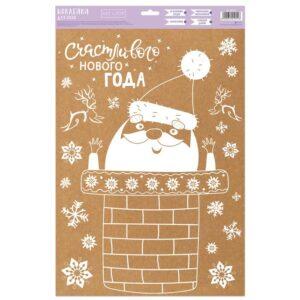 Наклейка для окон «Счастливый дед мороз» , 33 х 50,5 см 47761