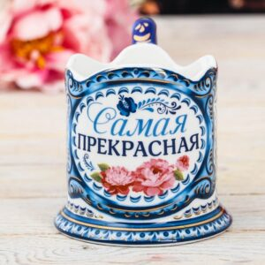 "Подстаканник ""Самая прекрасная"" 52212"