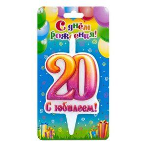 "Свечи на торт ""20 с юбилеем"" 53377"