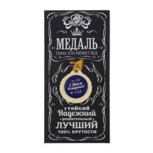 """Медаль """"С днем рождения"""" 49394"""