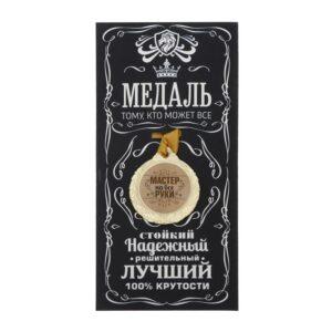 "Медаль ""Мастер на все руки"" 49395"