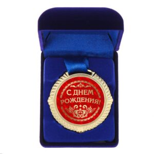 """Медаль в синей коробке """"С днем рождения"""" 49406"""