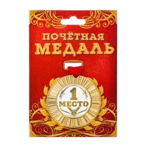 """Медаль универсальная лучи """"1 место"""" 49420"""