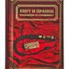 """Подарочный набор """"Кнут и пряник"""" (кож.ручка, книга """"Кнут и пряник"""") 56952 97769"""