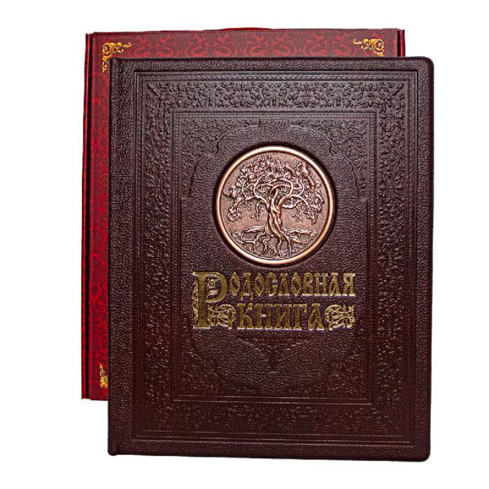 """Родословная книга """"Древо"""" кожаная обложка, с латунной накладкой """"Древо"""" 56954"""