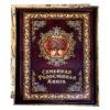 Семейная книга-альбом, картонная обложка, Мудрость 56956