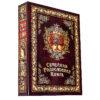 Семейная книга-альбом, картонная обложка, Мудрость 56956 97787