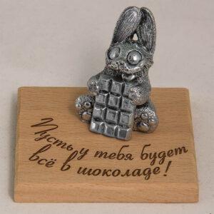 """Фигурка """"Пусть у тебя будет всё в шоколаде"""" (заяц с шоколадкой) 56986"""