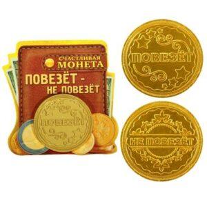 Монета Повезет- не повезет 16425