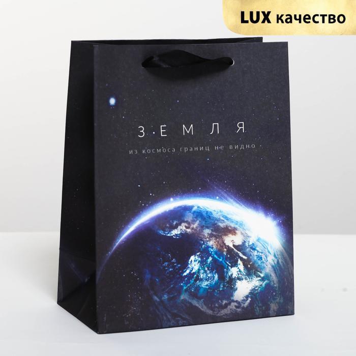Пакет  «Из космоса границ не видно», MS 18 х 23 × 10 см 57154