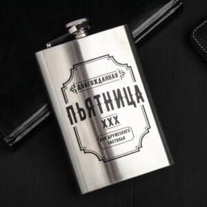 Фляжка «Пьятница», 270 мл 51947