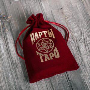 Мешок для карт Таро, бордовый 57924