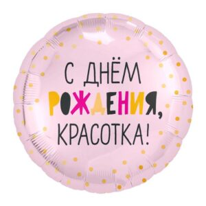 """Шар фольгированный 18"""" «С днём рождения, красотка», круг (без гелия) 54415"""