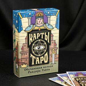 Карты Таро «Колода Райдера Уэйта», 78 карт 53156
