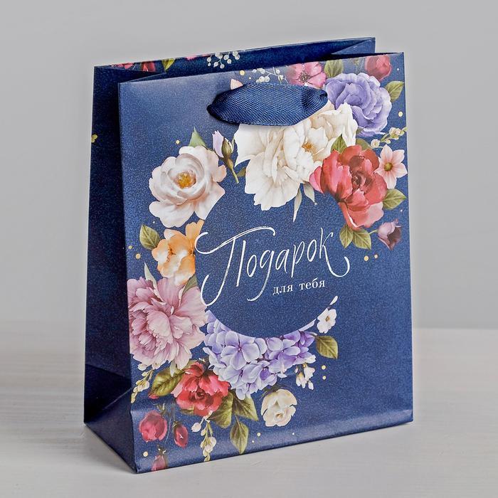 Пакет «Подарок для тебя», S 12 × 15 × 5,5 см 57100