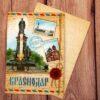 "Открытка мини ""Краснодар"" 42485"