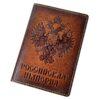 """Обложка на паспорт """"Российская империя"""" 45185"""