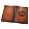 """Обложка на паспорт """"СССР"""" 45188 83438"""