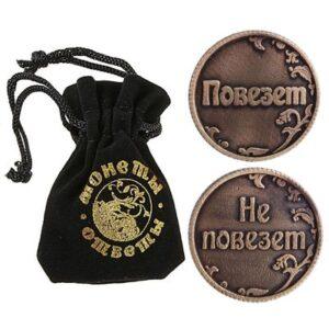 Монета Повезет-Не повезет в мешке 16427