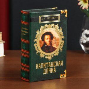 "Сейф-книга ""А.С. Пушкин. Капитанская дочка"" 17х11х5 см дерево кожзам 57955"