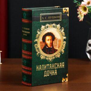 "Сейф-книга дерево кожзам ""А.С. Пушкин. Капитанская дочка"" 56600"