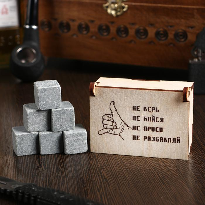 """Камни для виски """"Не верь"""", в шкатулке, 6 шт 56046"""