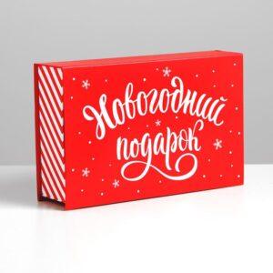 Коробка‒книга «Новогодний подарок», 20 × 12.5 × 5 см 57735