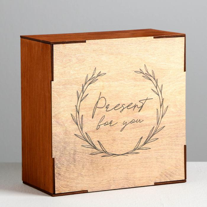 Ящик деревянный подарочный «Подарок для тебя», 20 × 20 × 10  см 57043