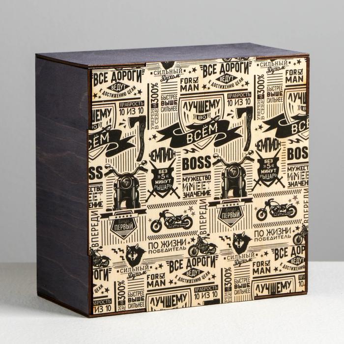 Ящик деревянный подарочный «Брутальность», 20 × 20 × 10  см 57042