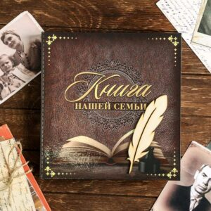 """Родословная книга """"Книга нашей семьи"""" с деревянным элементом 54036"""