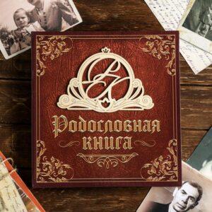 """Родословная книга """"Семейная"""" с деревянным элементом 54037"""