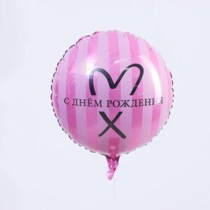 """Шар фольгированный круг 18"""" «С Днём рождения», цвет розовый 56267"""