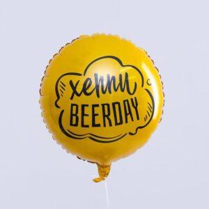 """Шар фольгированный круг 18"""" «Хеппи Beerday», цвет золото 56273"""