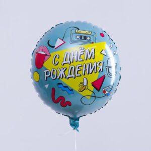 """Шар фольгированный круг 18"""" «С Днём рождения. Диско» 56268"""