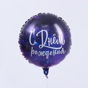 """Шар фольгированный круг 18"""" «С Днём рождения. Космос», цвет фиолетовый (без гелия) 54434"""