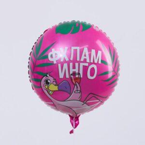 """Шар фольгированный круг 18"""" «Фхламинго», цвет розовый 56272"""