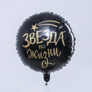 """Шар фольгированный круг 18"""" «Звезда по жизни», цвет чёрный (без гелия) 54438"""