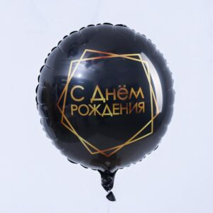 """Шар фольгированный круг 18"""" «С Днём рождения» геометрия, чёрный (без гелия) 54390"""