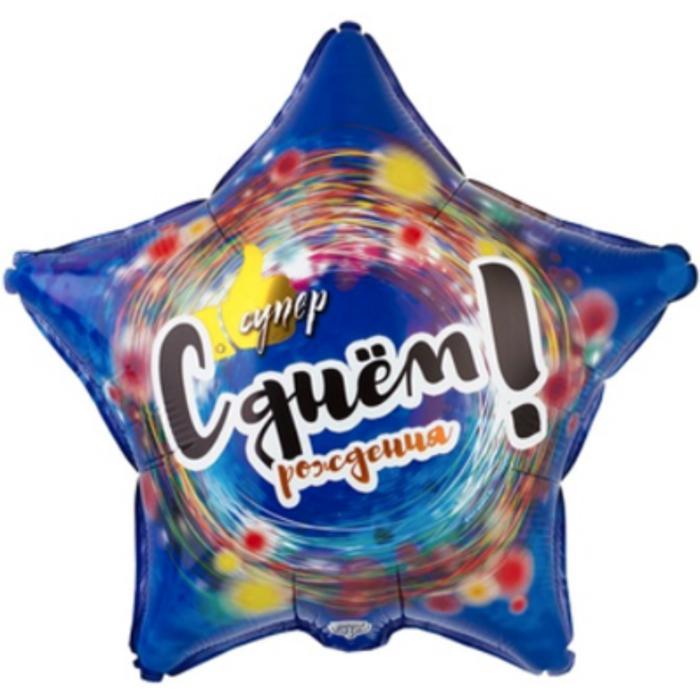 """Шар фольгированный 18"""" «С днём рождения! Супер», звезда 56162"""
