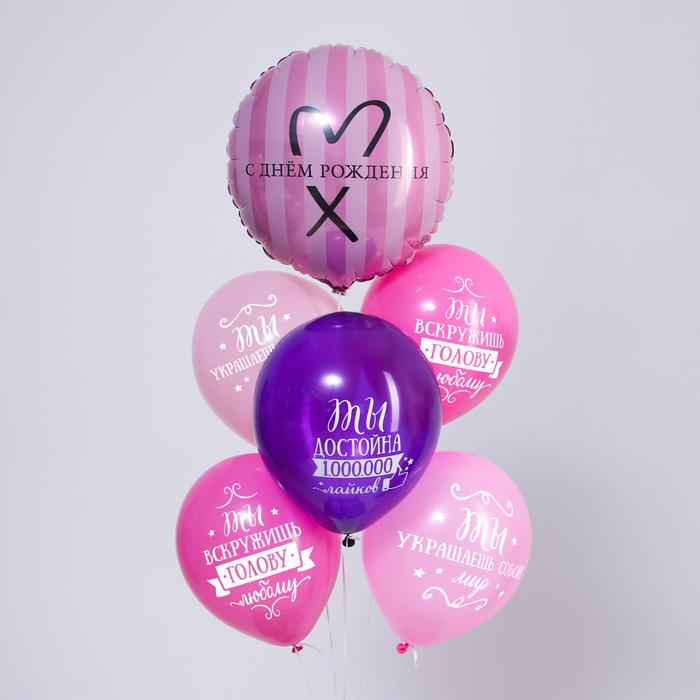 Набор шаров «С днём рождения», комплименты, фольга, латекс, набор 6 шт. 56155